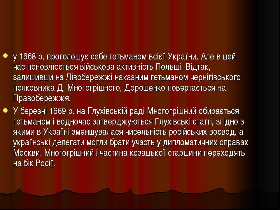 у 1668 р. проголошує себе гетьманом всієї України. Але в цей час поновлюється...