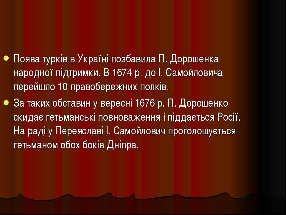 Поява турків в Україні позбавила П. Дорошенка народної підтримки. В 1674 р. д...