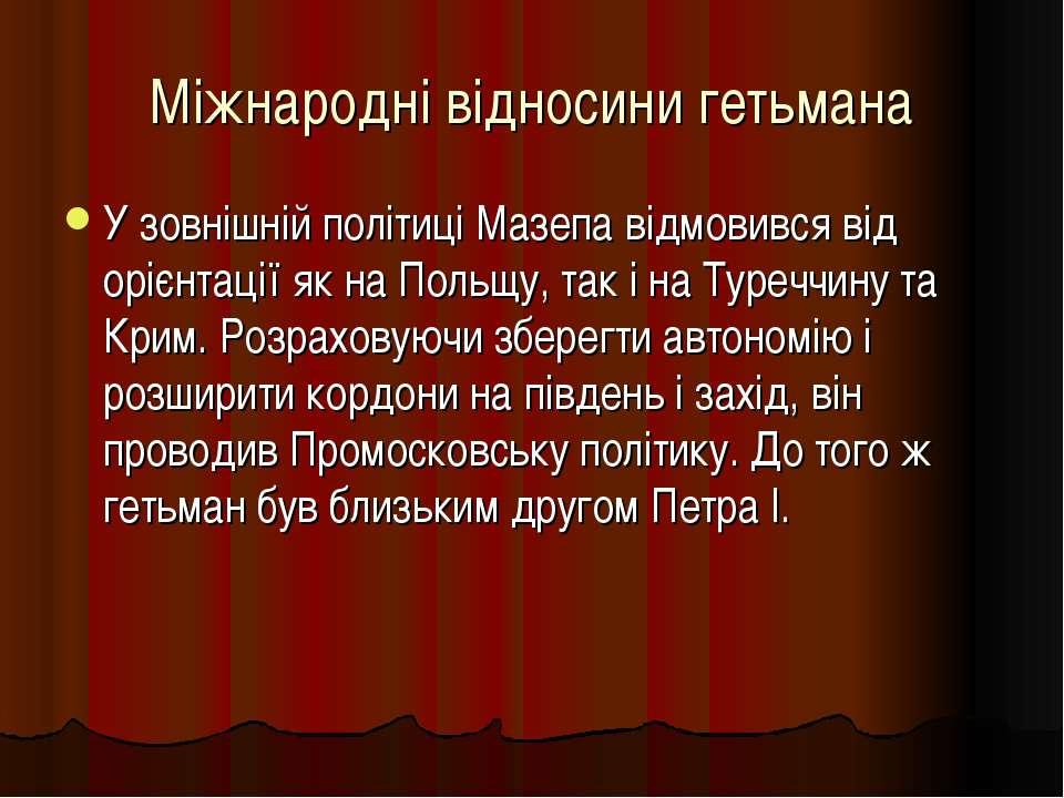 Міжнародні відносини гетьмана У зовнішній політиці Мазепа відмовився від оріє...