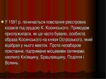 У 1591 р. починається повстання реєстрових козаків під орудою К. Косинського....