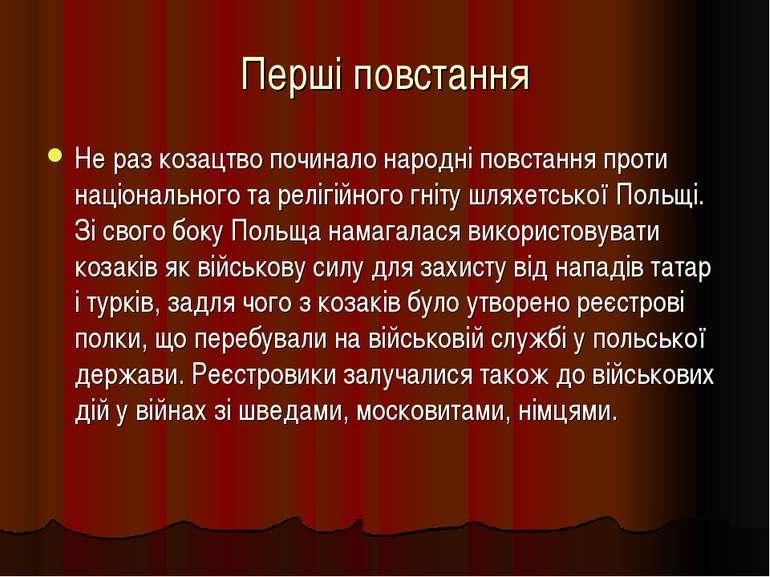 Перші повстання Не раз козацтво починало народні повстання проти національног...
