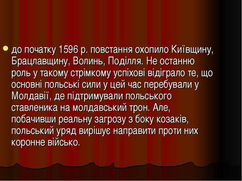 до початку 1596 р. повстання охопило Київщину, Брацлавщину, Волинь, Поділля. ...