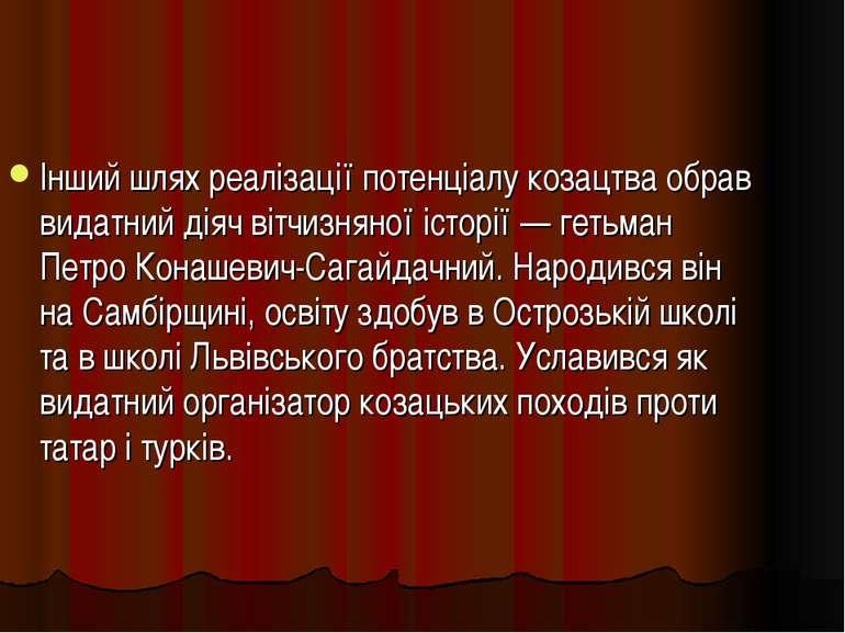 Інший шлях реалізації потенціалу козацтва обрав видатний діяч вітчизняної іст...