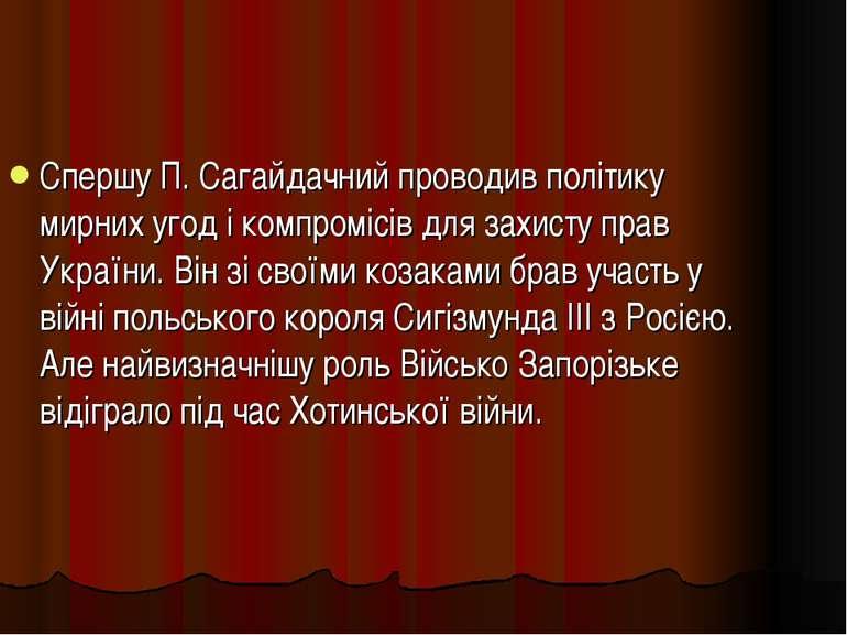 Спершу П. Сагайдачний проводив політику мирних угод і компромісів для захисту...