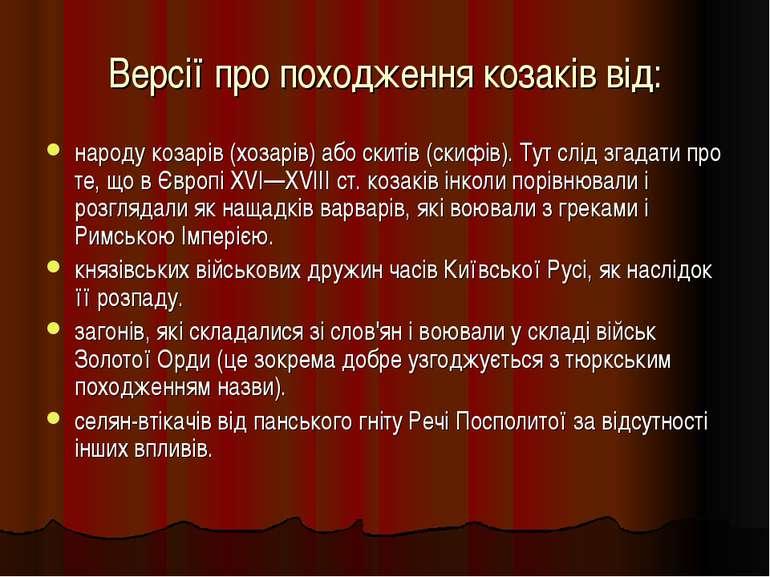 Версії про походження козаків від: народу козарів (хозарів) або скитів (скифі...