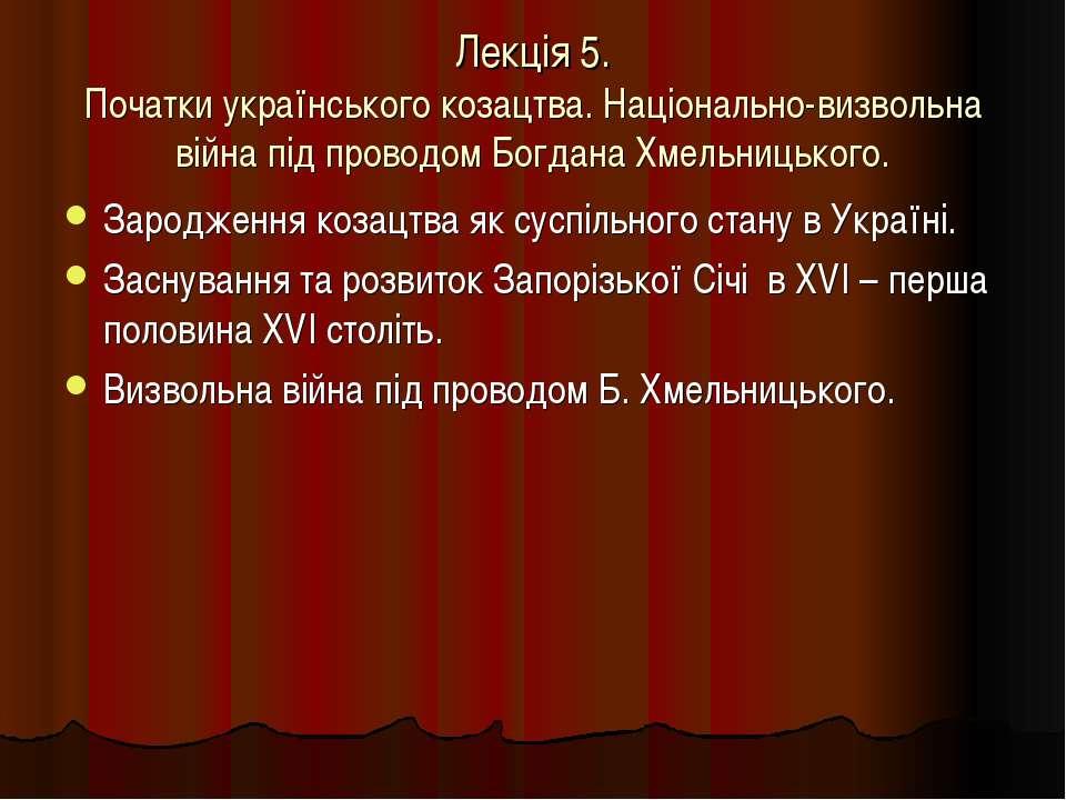 Лекція 5. Початки українського козацтва. Національно-визвольна війна під пров...