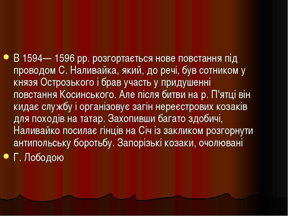 В 1594— 1596 рр. розгортається нове повстання під проводом С. Наливайка, який...