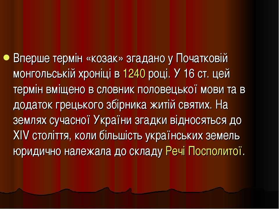Вперше термін «козак» згадано у Початковій монгольській хроніці в 1240 році. ...