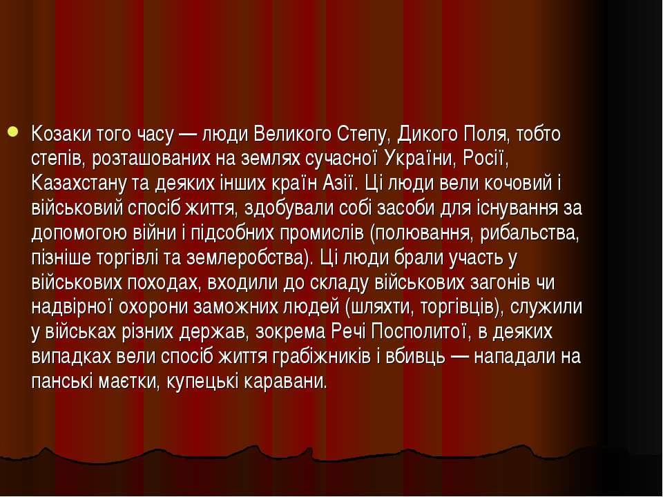 Козаки того часу— люди Великого Степу, Дикого Поля, тобто степів, розташован...