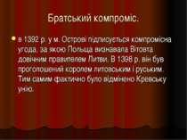 Братський компроміс. в 1392 р. у м. Острові підписується компромісна угода, з...