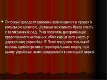 Литовські феодали-католики зрівнювалися в правах з польською шляхтою, діставш...