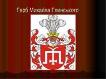 Герб Михайла Глинського