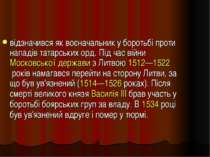 відзначився як воєначальник у боротьбі проти нападів татарських орд. Під час ...