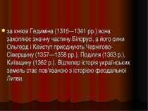 за князя Гедиміна (1316—1341 рр.) вона захоплює значну частину Білорусі, а йо...