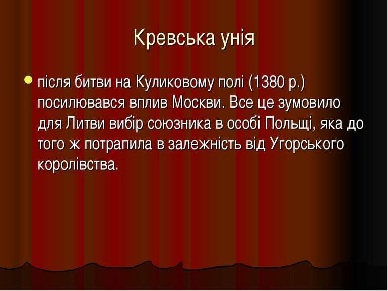 Кревська унія після битви на Куликовому полі (1380 р.) посилювався вплив Моск...