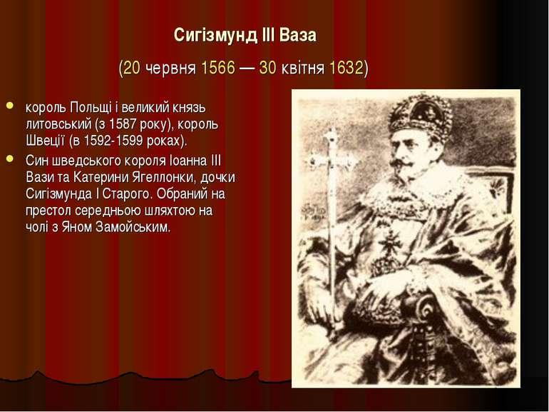 Сигізмунд ІІІ Ваза (20 червня 1566 — 30 квітня 1632) король Польщі і великий ...