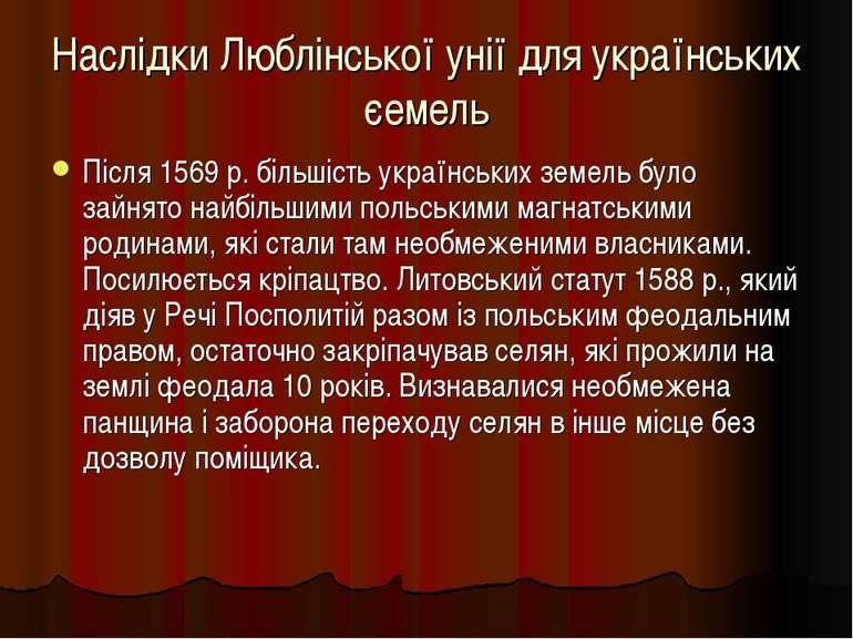 Наслідки Люблінської унії для українських єемель Після 1569 р. більшість укра...