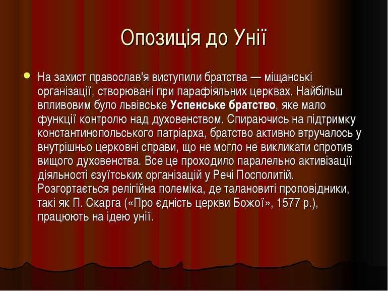 Опозиція до Унії На захист православ'я виступили братства — міщанські організ...