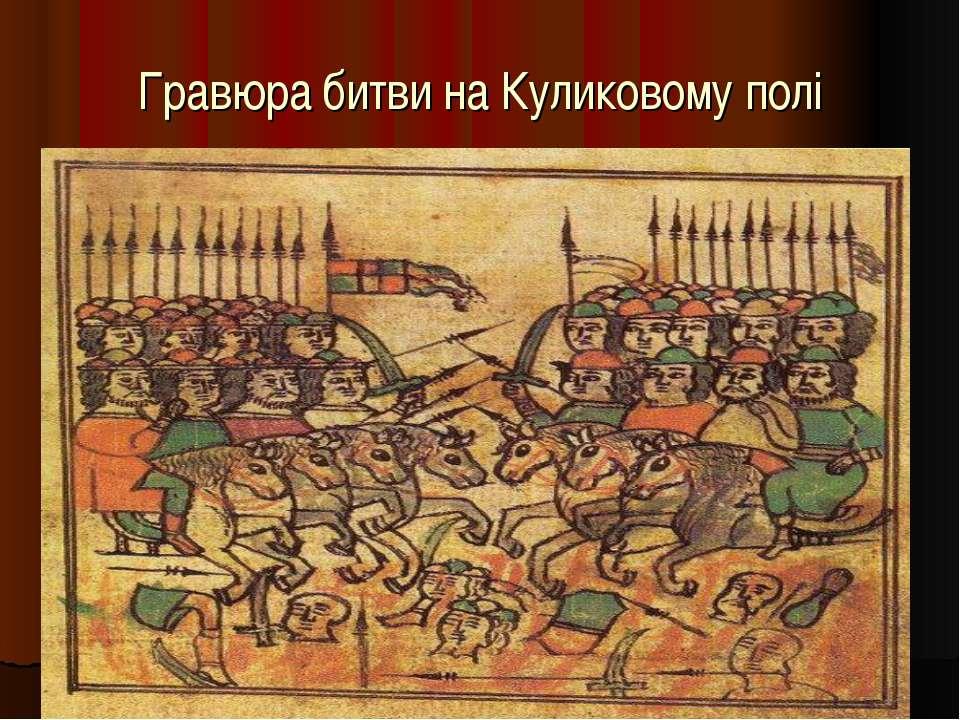 Гравюра битви на Куликовому полі
