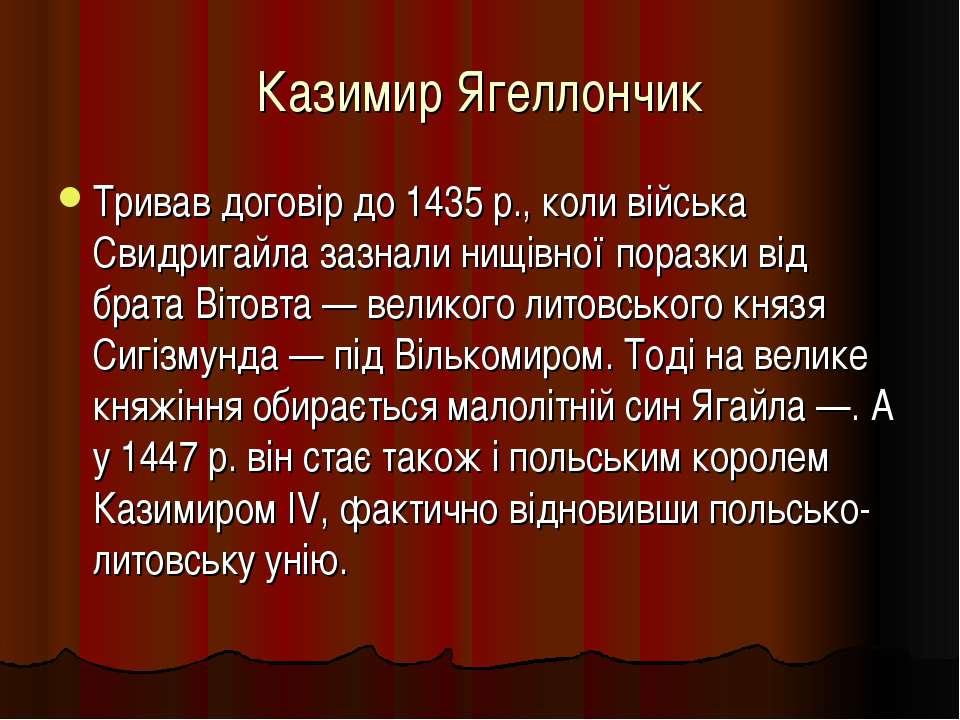 Казимир Ягеллончик Тривав договір до 1435 р., коли війська Свидригайла зазнал...