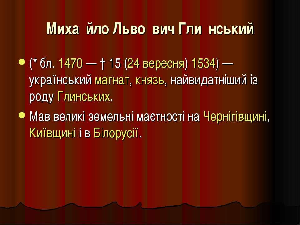 Миха йло Льво вич Гли нський (* бл. 1470— † 15 (24 вересня) 1534)— українсь...