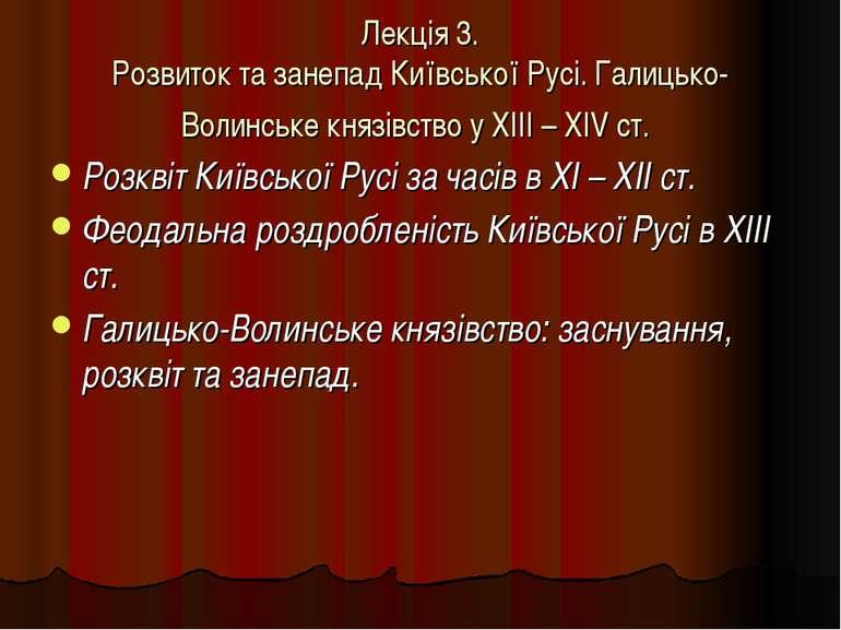 Лекція 3. Розвиток та занепад Київської Русі. Галицько-Волинське князівство у...