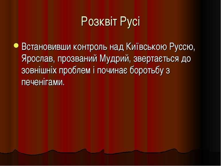 Розквіт Русі Встановивши контроль над Київською Руссю, Ярослав, прозваний Муд...