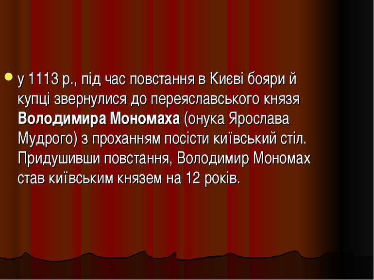 у 1113 р., під час повстання в Києві бояри й купці звернулися до переяславськ...