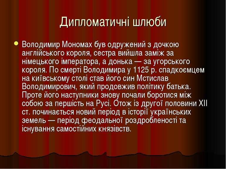 Дипломатичні шлюби Володимир Мономах був одружений з дочкою англійського коро...