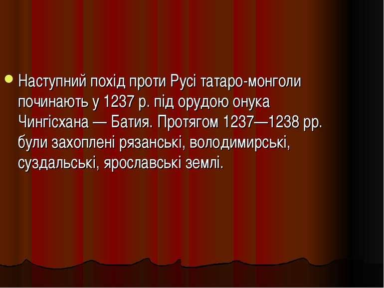 Наступний похід проти Русі татаро-монголи починають у 1237 р. під орудою онук...