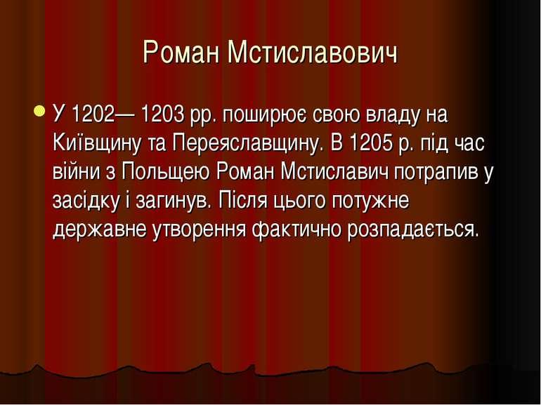 Роман Мстиславович У 1202— 1203 рр. поширює свою владу на Київщину та Переясл...
