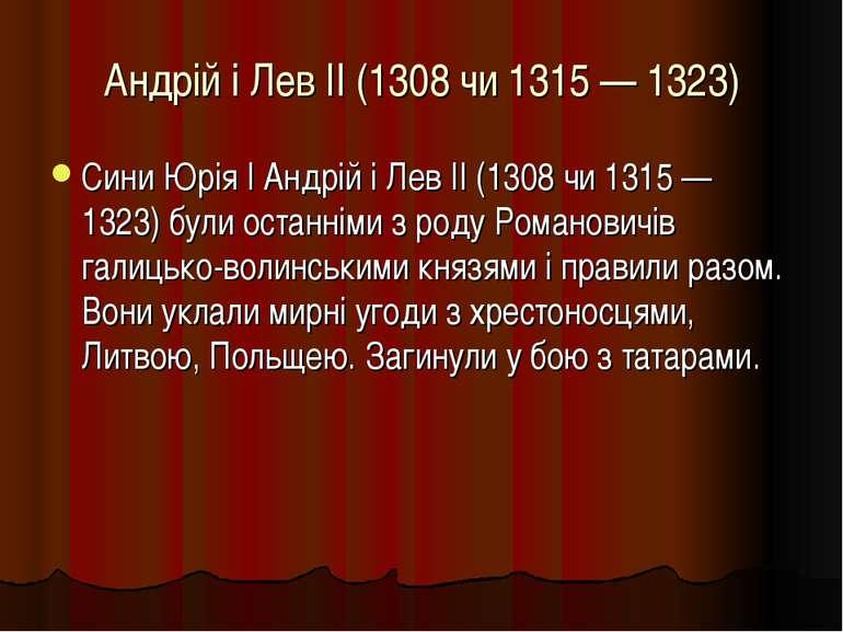 Андрій і Лев II (1308 чи 1315 — 1323) Сини Юрія І Андрій і Лев II (1308 чи 13...