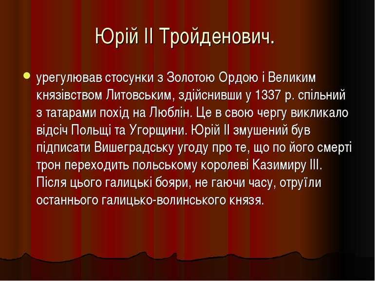 Юрій II Тройденович. урегулював стосунки з Золотою Ордою і Великим князівство...