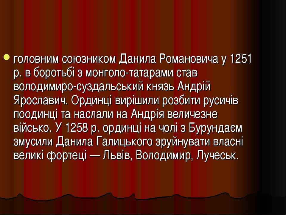 головним союзником Данила Романовича у 1251 р. в боротьбі з монголо-татарами ...
