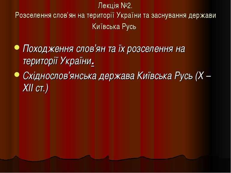 Лекція №2. Розселення слов'ян на території України та заснування держави Київ...