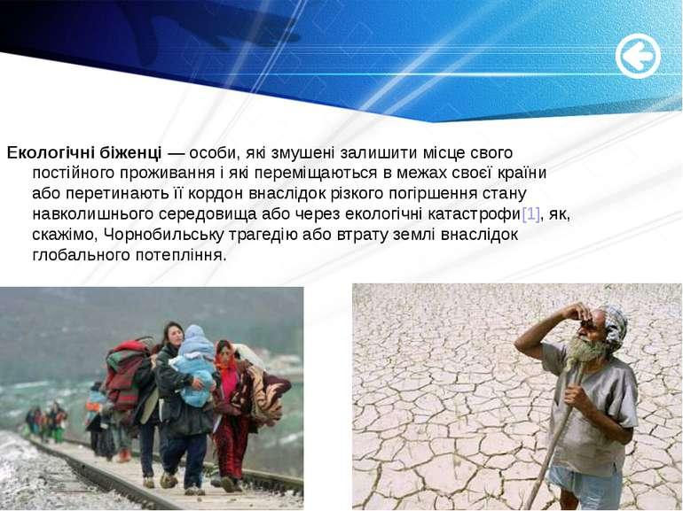 Екологічні біженці— особи, які змушені залишити місце свого постійного прожи...