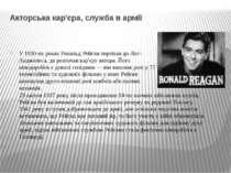 Акторська кар'єра, служба в армії У 1930-их роках Рональд Рейган переїхав до ...