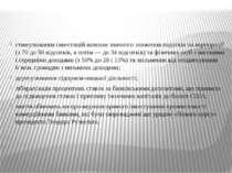 стимулювання інвестицій шляхом значного зниження податків на корпорації (з 70...