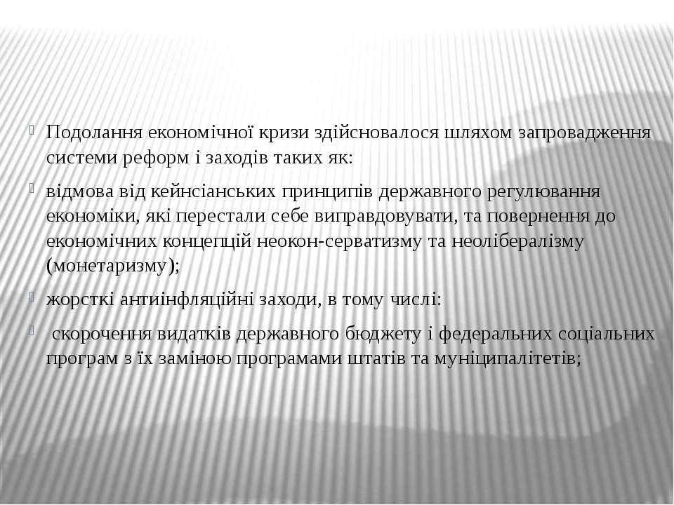 Подолання економічної кризи здійсновалося шляхом запровадження системи реформ...