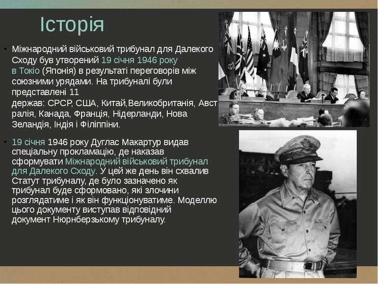 Історія Міжнародний військовий трибунал для Далекого Сходу був утворений19 с...