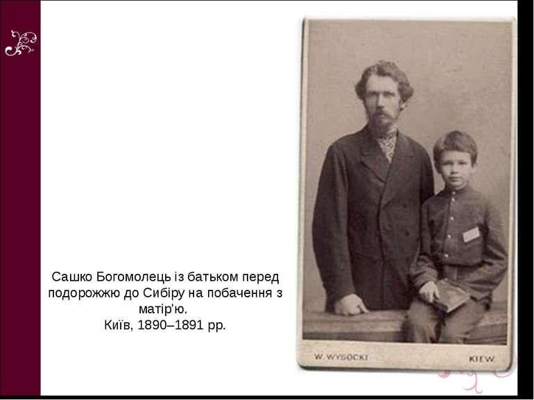 Сашко Богомолець із батьком перед подорожжю до Сибіру на побачення з матір'ю....