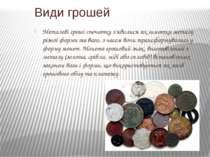 Металеві гроші спочатку з'явилися як шматки металу різної форми та ваги, з ча...