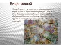 Паперові гроші — це гроші, що не мають самостійної вартості, або ця вартість ...