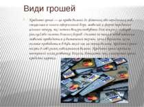Кредитні гроші — це права вимоги до фізичних або юридичних осіб, спеціальним ...