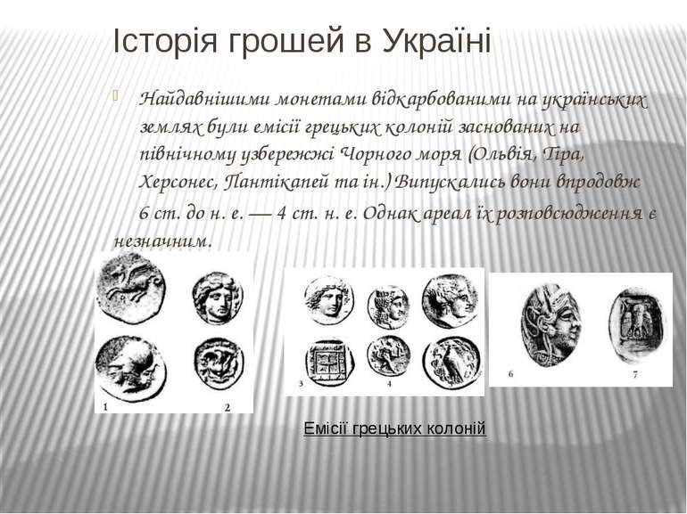 Історія грошей в Україні Найдавнішими монетами відкарбованими на українських ...