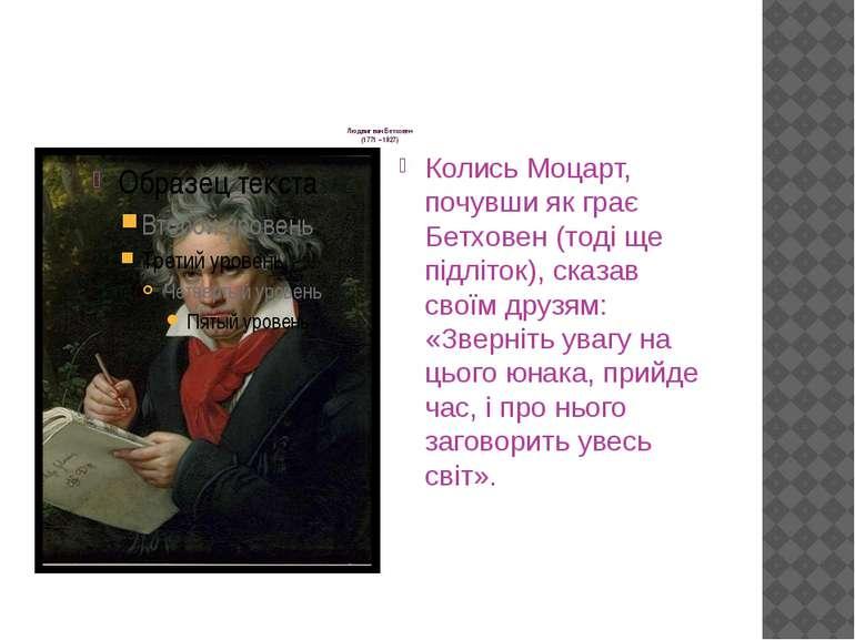 Людвиг ван Бетховен (1771 – 1827) Колись Моцарт, почувши як грає Бетховен (то...
