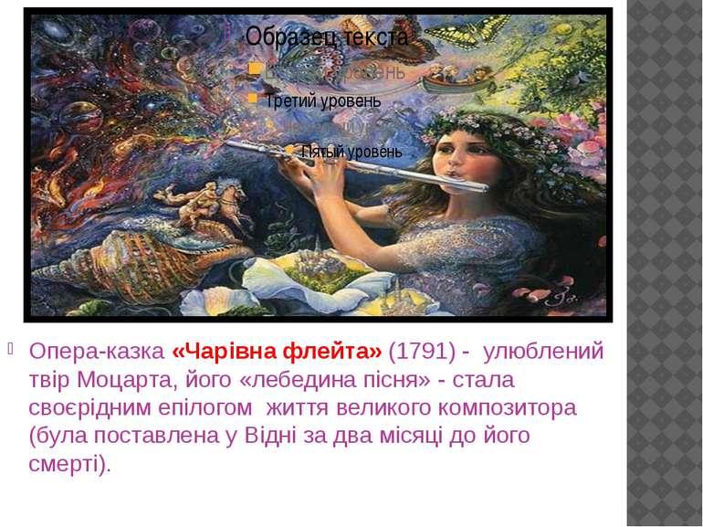 Опера-казка «Чарівна флейта» (1791) - улюблений твір Моцарта, його «лебедина ...