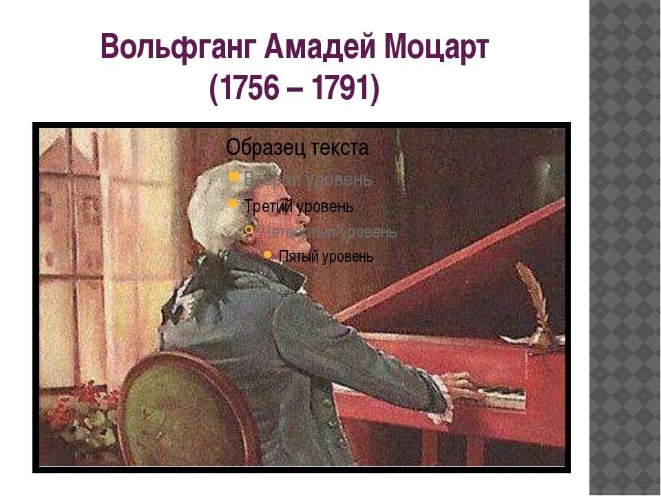 Вольфганг Амадей Моцарт (1756 – 1791)