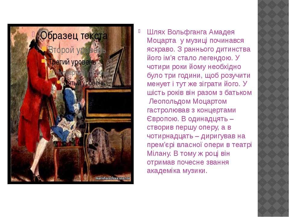 Шлях Вольфганга Амадея Моцарта у музиці починався яскраво. З раннього дитинст...