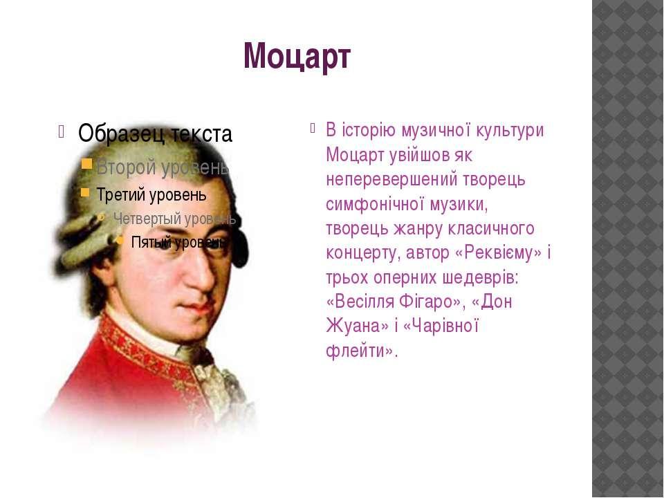 Моцарт В історію музичної культури Моцарт увійшов як неперевершений творець с...